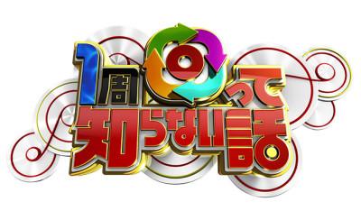 日本テレビ『1周回って知らない話』に出演致しました