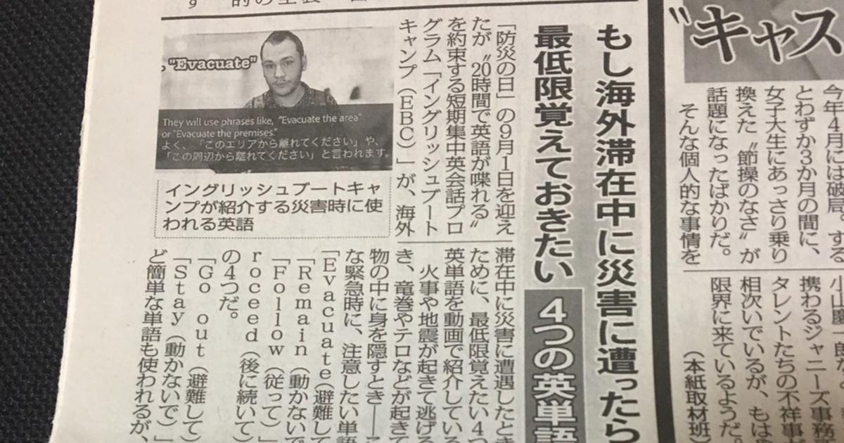 東京スポーツ新聞9月1日夕刊号に掲載されました