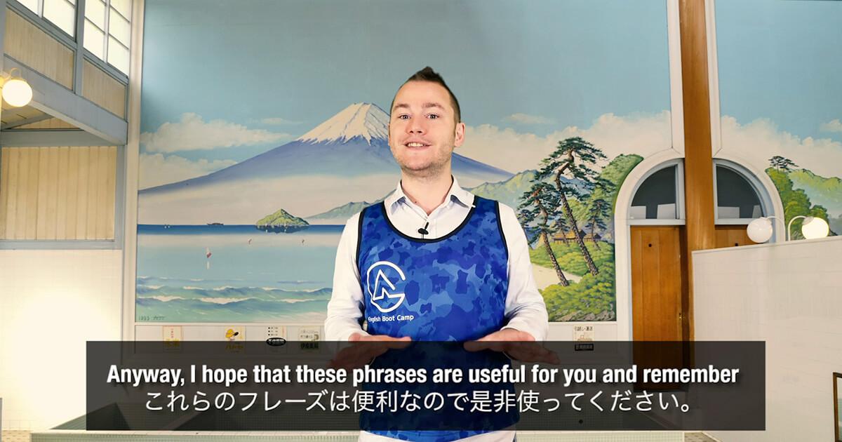 日本の温泉ルールを英語で伝える4つの簡単フレーズ-無料レクチャー動画