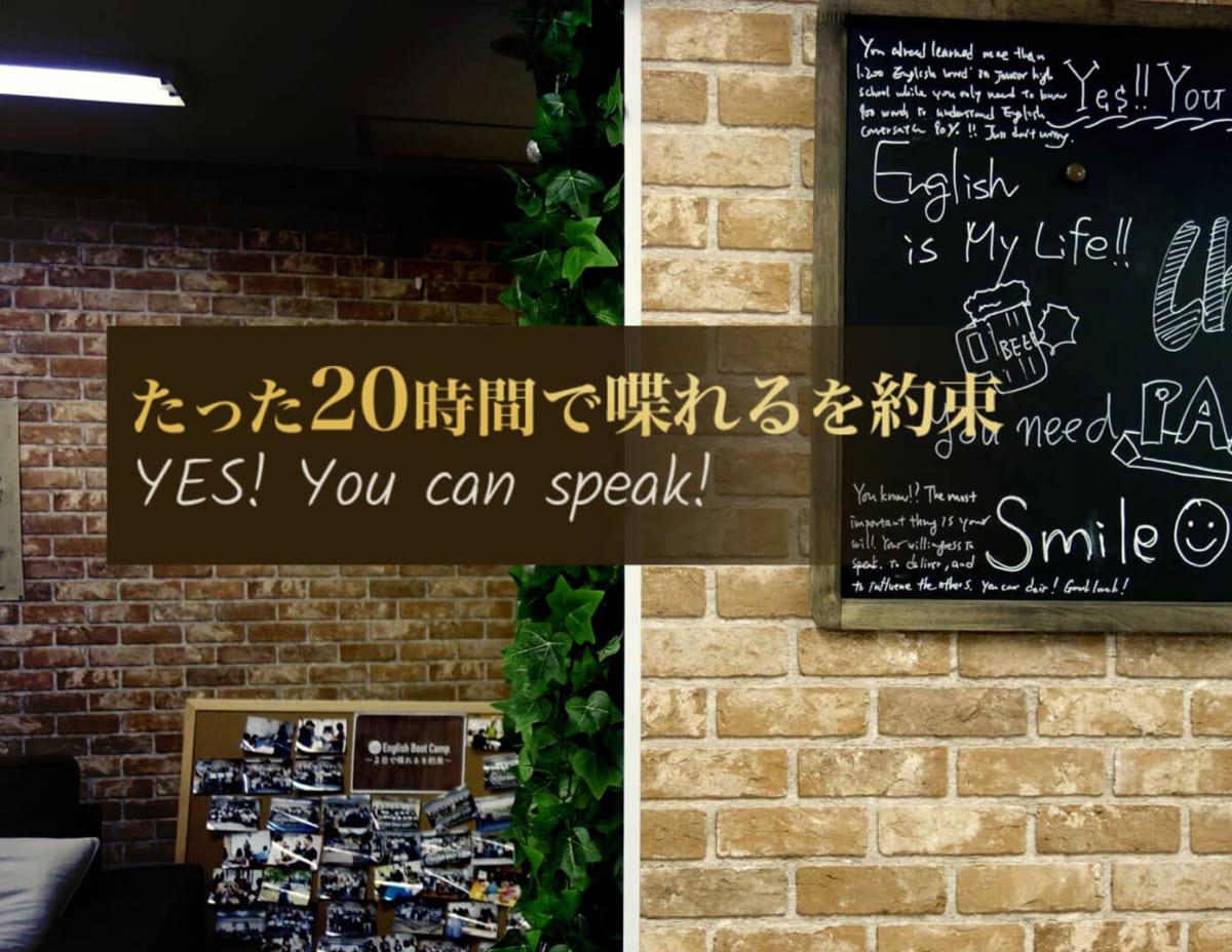 短期集中で英語が喋れるを約束