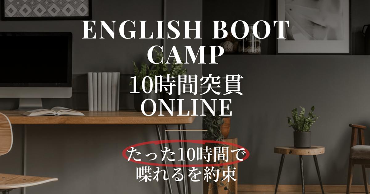 ENGLISH BOOT CAMP10時間突貫ONLINEデビューいたしました!